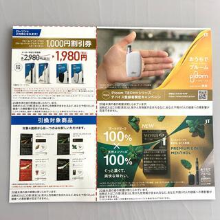 プルームテック(PloomTECH)のプルーム・テック・プラス専用 たばこカプセル引換券 スターターキット割引券(タバコグッズ)