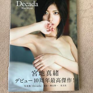 宮地真緒 デビュー10周年写真集 「Decade」