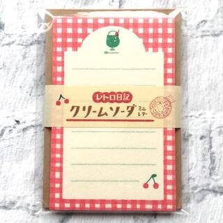 古川紙工 レトロ日記 ミニレターセット クリームソーダ