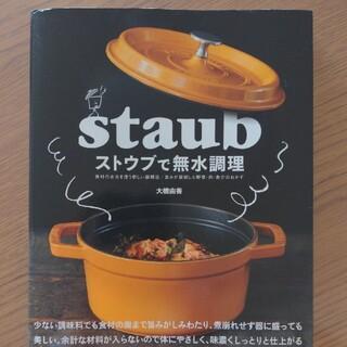 ストウブ(STAUB)のストウブで無水調理 食材の水分を使う新しい調理法/旨みが凝縮した野菜・(料理/グルメ)