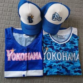 ヨコハマディーエヌエーベイスターズ(横浜DeNAベイスターズ)の横浜ベイスターズ キャップ&ユニフォーム 2セット 野球 帽子(応援グッズ)