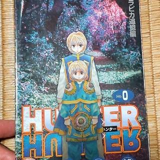 ハンター×ハンター 0巻