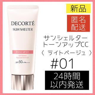 COSME DECORTE - 新品*コスメデコルテ サンシェルタートーンアップCC 01 日焼け止め 化粧下地
