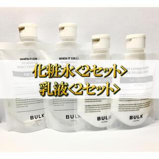 《BULK HOMME バルクオム》【化粧水・乳液】×2