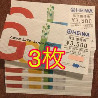 ヘイワ(平和)の3枚 10,500円分 平和 株主優待券(ゴルフ場)