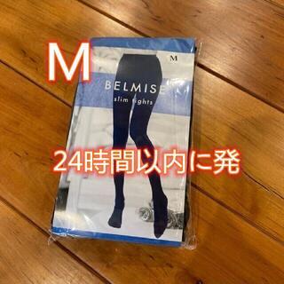 BELMISE ベルミス スリムタイツセット Mサイズ 1枚