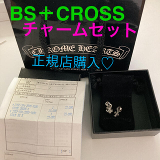 Chrome Hearts - 【値下げ】Chrome Hearts チャームセット BS&CROSS