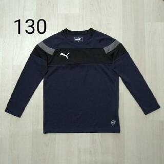 PUMA - プーマ  トレーニングシャツ   キッズ 130