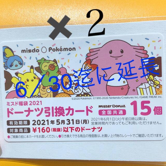 ミスド ミスタードーナツ 引換券 福袋 30個分 チケットの優待券/割引券(フード/ドリンク券)の商品写真