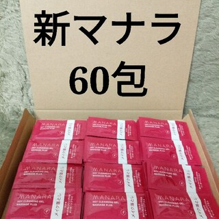 maNara - マナラホットクレンジングゲルマッサージプラス 60回分 リニューアル品