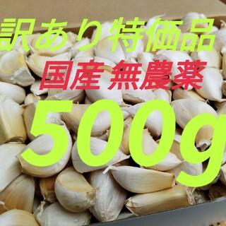 お買い得☆ 無農薬 500g  国産 兵庫県産 にんにく バラ 少し訳あり