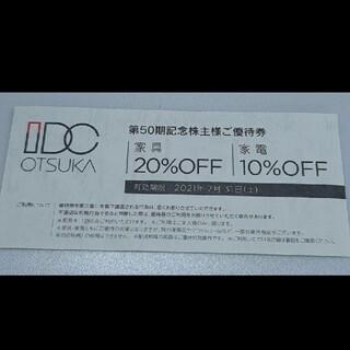 大塚家具 株主優待 20%OFF