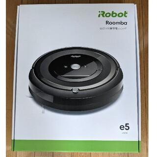 アイロボット(iRobot)のルンバe5 e515060(Roomba e5)領収書付き(掃除機)