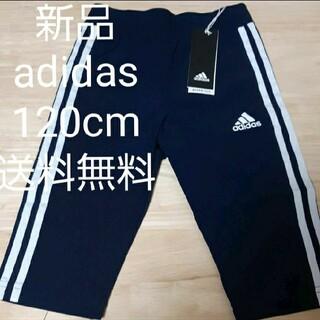 adidas - 新品 adidas 120cm 3本線 7部丈パンツ ネイビー 4389円