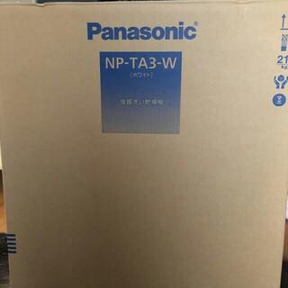 Panasonic - 未使用 ☆パナソニック食器洗い乾燥機