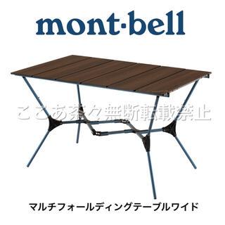 mont bell - モンベル(mont bell)マルチ フォールディング テーブル ワイド