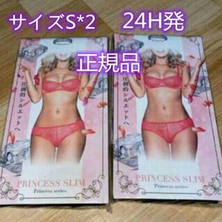 PRINCESS SLIM プリンセススリム【正規品S 2枚】