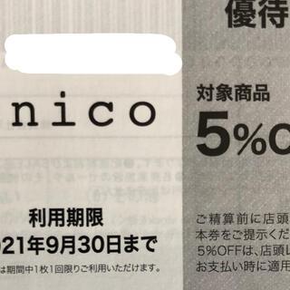 ウニコ(unico)のunico 優待券 (ショッピング)