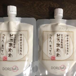 新品★どろあわわ洗顔 110g×2個 泥洗顔フォーム どろ豆乳石鹸