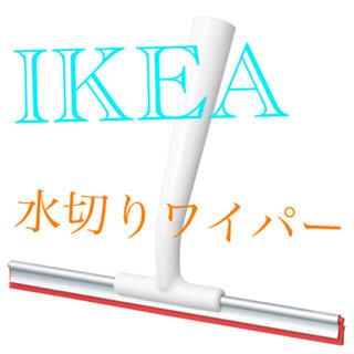 イケア(IKEA)のIKEA スキジー 水切り(タオル/バス用品)
