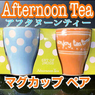 AfternoonTea - Afternoon Tea アフタヌーンティー  絵柄違い マグカップ ペア