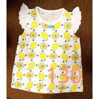 西松屋 - レモン柄 Tシャツ 130㎝