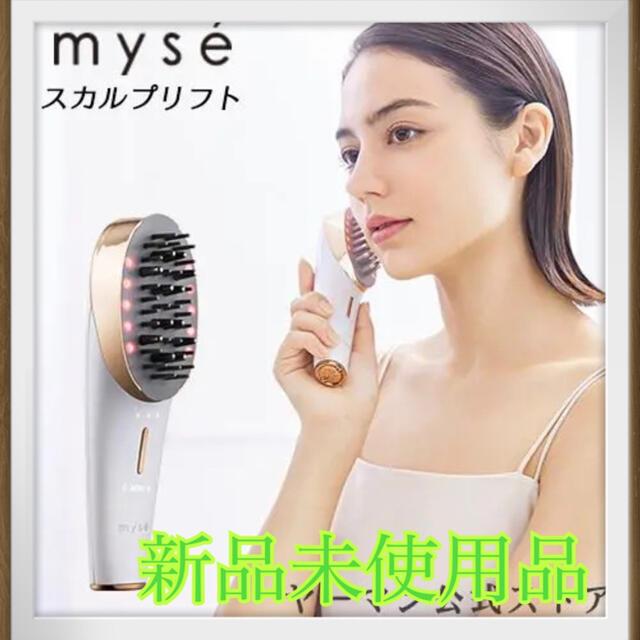 YA-MAN(ヤーマン)の【新品未使用品】YA-MAN ヤーマンミーゼスカルプリフト MS-80W スマホ/家電/カメラの美容/健康(フェイスケア/美顔器)の商品写真