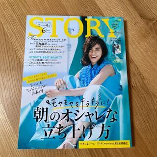 光文社 - STORY (ストーリィ) 2021年 06月号