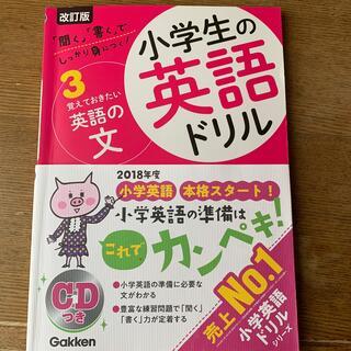 ガッケン(学研)の早い者勝ち!がっけ 小学生の英語ドリル3(語学/参考書)