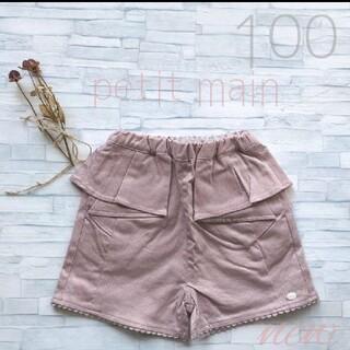 petit main - 新品✡petit main ✡ペプラムショートパンツ 100 女の子
