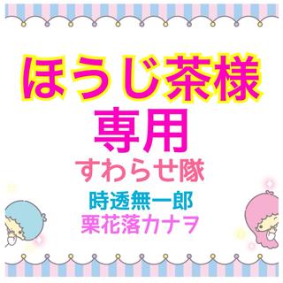 BANDAI - 【時透無一郎】すわらせ隊