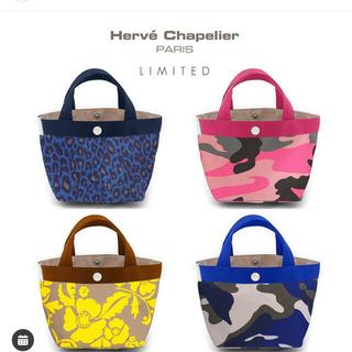 Herve Chapelier - エルベシャプリエ  代官山限定品 新品未開封