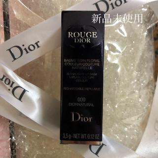 Dior - ディオール ルージュ ディオール バーム 000 ディオールナチュラル サテン