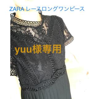 ザラ(ZARA)のZARA およばれコーデ👗レースロングワンピース(ミディアムドレス)