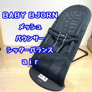 BABYBJORN - ベビービョルン バウンサー メッシュ 黒 ベビーシッターバランス エアー