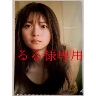 シュウエイシャ(集英社)の齋藤飛鳥 クリアファイル(アイドルグッズ)