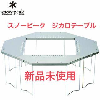 スノーピーク(Snow Peak)の【新品】スノーピーク ジカロテーブル(アウトドアテーブル)