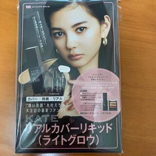 KATE - 未開封 vivi付録KATEファンデ