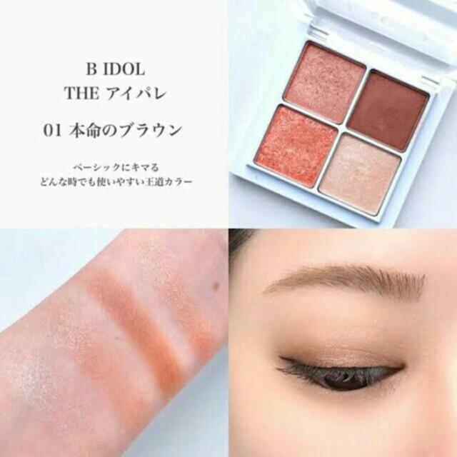 3ce(スリーシーイー)の本命のブラウン BIDOL THEアイパレ コスメ/美容のベースメイク/化粧品(アイシャドウ)の商品写真