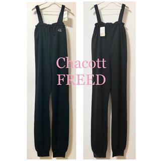 CHACOTT - 【新品】Chacott  FREED オールインワン