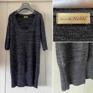 Noble - 【Noble】定価¥15800 着痩せ!薄手ニット ロング ブラック ラメ入