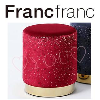 Francfranc - 1点限定☆新品激レア☆フランフラン☆ストーン付☆ジェムスツール☆レッド