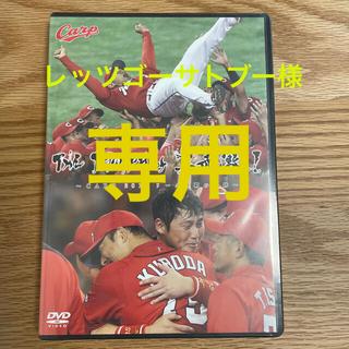 広島東洋カープ - DVD カープ2016 リーグ制覇の軌跡