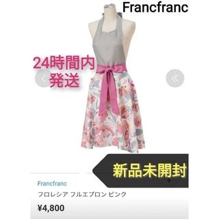 Francfranc - 【新品】 Francfranc フロレシア フルエプロン 花柄 フランフラン