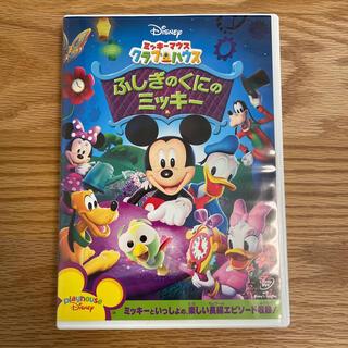 ミッキーマウス クラブハウス ふしぎのくにのミッキー DVD