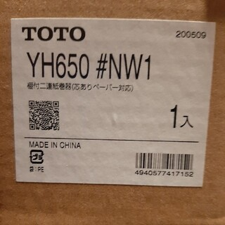 トウトウ(TOTO)のtoto YH650#NW1 トイレットペーパーホルダー(トイレ収納)
