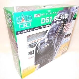 カトー(KATO`)のD51 SL列車 Nゲージ スターターセット(鉄道模型)