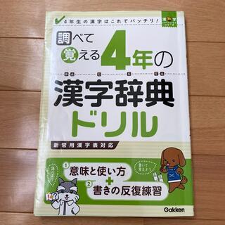 ガッケン(学研)の漢字ドリル 調べて覚える4年の漢字辞典ドリル Gakken(語学/参考書)