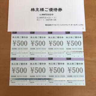クリエイト・レストランツ 株主優待券4000円分(500円×8枚)(レストラン/食事券)