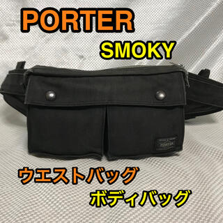 PORTER - 【吉田カバン】PORTER SMOKY ウエストバッグ/ボディバッグ